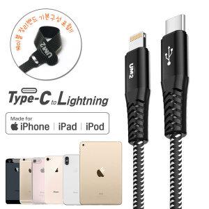 USB C to 라이트닝 8핀 mfi 아이폰 고속 충전 케이블