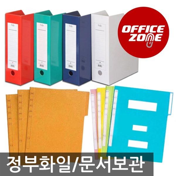 화일 파일 문서보관상자 칼라 정부화일 황화일 박스