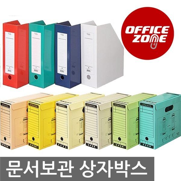 A4 문서보관상자 박스 화일 화일꽂이 서류꽂이 파일