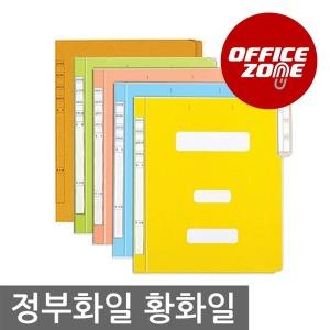 정부화일 황화일 10개입 A4 정부문서 화일 파일 pp