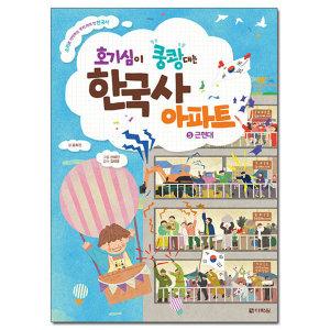 (사은품) 호기심이 쿵쾅대는 한국사 아파트 5 -근현대 /다락원