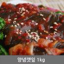 양념깻잎 1kg 반찬 청정 동해안 속초