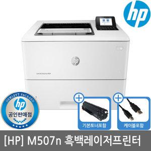레이저프린터 M507N 유선네트워크/IP