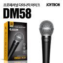 보컬 버스킹 다이나믹 마이크 DM58/SM58급