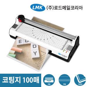 코팅기 TLH-250 A4코팅기계 컷팅기능+코팅지100매증정
