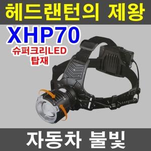 XHP70 헤드랜턴 손전등 후레쉬 랜턴 써치라이트 캠핑