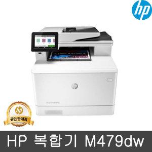 HP 컬러 레이저복합기 M479dw +토너포함/신제품 /DIT