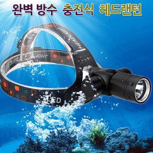 LED 방수 수중 해루질 랜턴 헤드랜턴 방수W8755풀세트