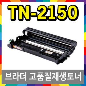 브라더 TN-2150 재생 토너 HL-2140 MFC-7340
