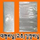 대형비닐 58x90 20매/김장비닐/고추비닐/다용도 비닐