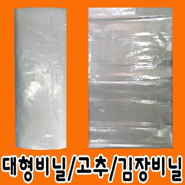 대형비닐 90x135 10매/김장비닐/고추비닐/다용도 비닐