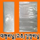 대형비닐 100x170 5매/김장비닐/고추비닐/다용도 비닐
