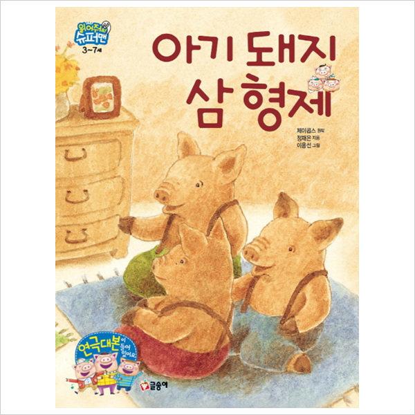 아기 돼지 삼 형제 (읽어줘요 슈퍼맨 3~7세 1)(양장)