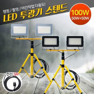 LED투광기 100W 일반형 작업등 투광기세트 작업조명