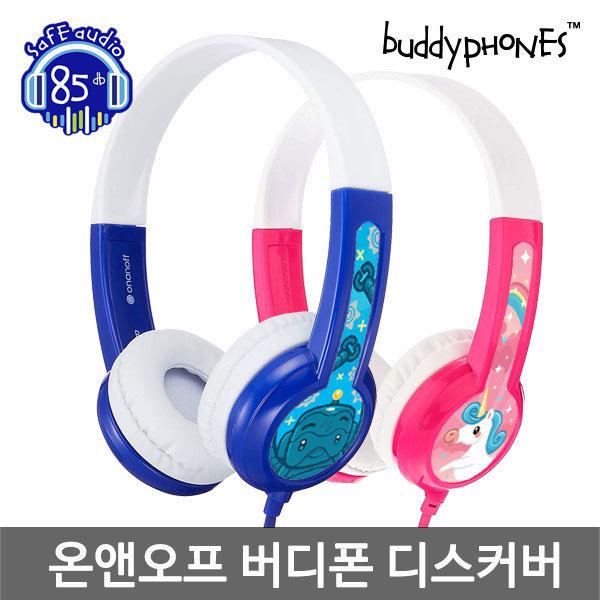 버디폰/어린이 헤드폰/키즈헤드폰/청력보호/헤드셋