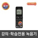 국산 자동소리감지 초소형녹음기 TOP-10 8GB 자체재생