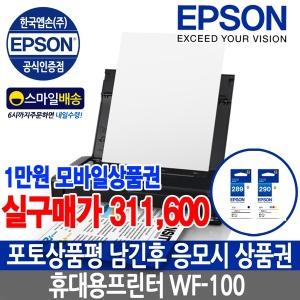 EOPG 엡손 WF-100 휴대용잉크젯프린터 상품권/EMD