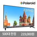 109cm(43) FHD POL43F LEDTV 100%무결점 무상2년AS