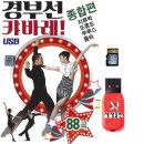 SD카드 경부선 캬바레 지루박 도롯도 부루스 룸바88곡