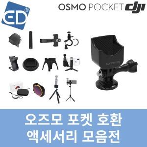 01 확장 어댑터 마운트 /오즈모포켓 호환 액세서리 /ED