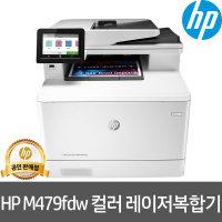 HP 컬러 레이저복합기 M479fdw 토너포함/팩스+양면인쇄