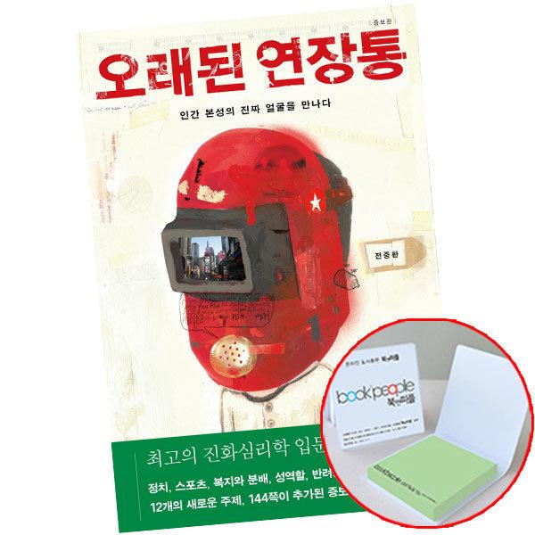 오래된 연장통 - 사이언스북스 책 도서 (메모지선물)