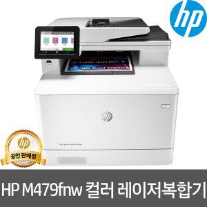 HP 컬러 레이저복합기 M479fnw +토너포함/ 신제품 /DIT
