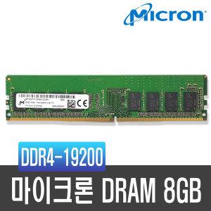 +정품+ 마이크론 DRAM 8G DDR4 19200