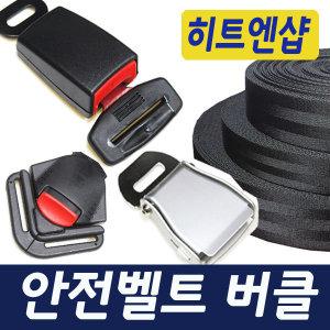안전벨트끈/안전벨트띠/안전벨트클립/안전벨트버클
