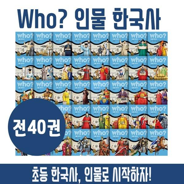 다산어린이) Who 인물 한국사 전 40권 세트 / 새상품