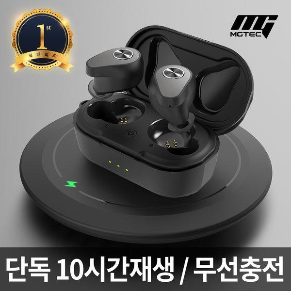 블루투스이어폰 아이언V50 단독10시간재생/무선충전
