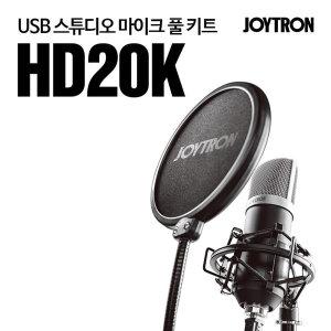 HD20K USB 스튜디오 마이크 풀 키트(방송용마이크)