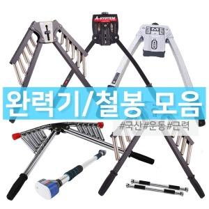 국산 완력기 모음_접이식 강도조절/문틀손상방지 철봉