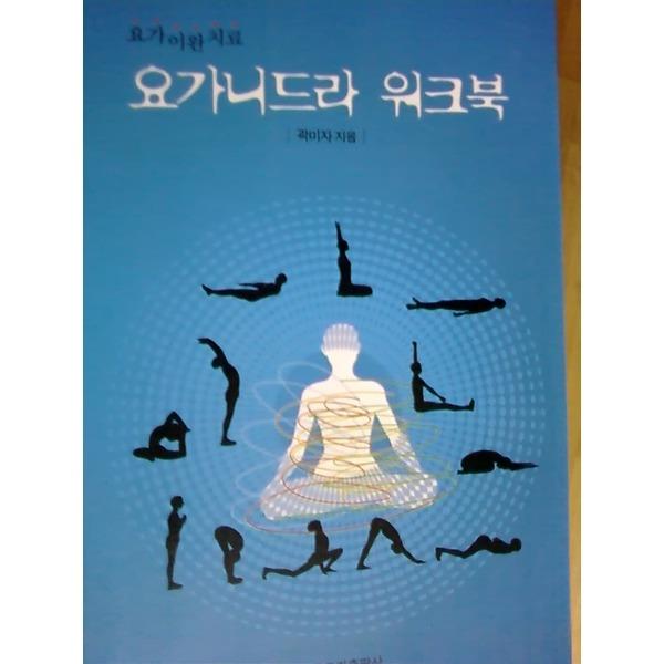 요가니드라 워크북 : 요가이완치료 /(곽미자)