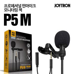 방송용 유튜브 모니터링 ASMR 핀 마이크 P5M