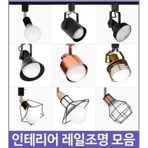레일조명/LED조명/레일등/전구/주방등/인테리어조명