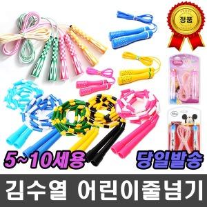 KCL인증 김수열 디즈니 어린이줄넘기 5~10세 색동롱키