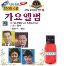 USB 오리지널 옛노래 가요앨범 100곡 효도라디오 mp3 S