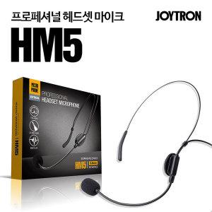 프로페셔널 헤드셋 마이크 HM5
