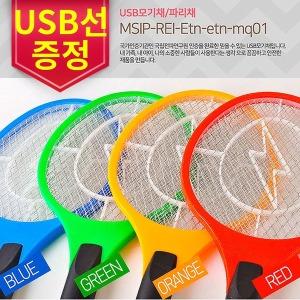 KC인증+USB충전+3중안전망 전기모기채 전자 파리채