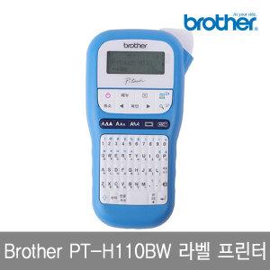 브라더 라벨프린터 PT-H110BW 12mm라벨테이프 증정