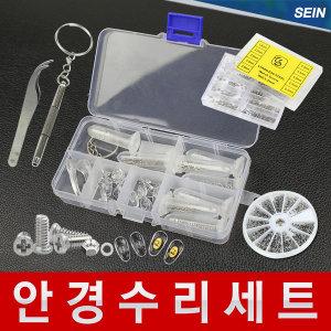 안경부품세트 12종 부속 나사 드라이버 코패드 수리