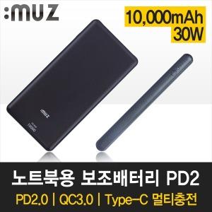 아이뮤즈 올데이시스템 휴대용 노트북 보조배터리 PD2