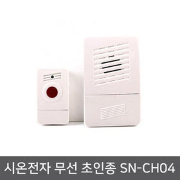 시온전자 무선차임벨 SN-CH04/무선초인종/호출벨