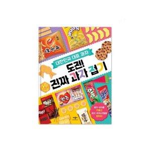 대한민국 대표과자 도전 진짜 과자접기