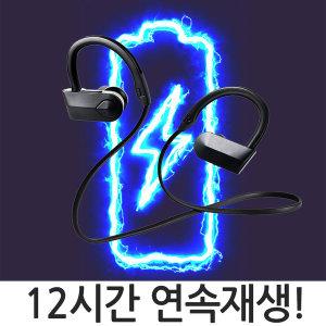 블루투스이어폰 스포츠이어폰 5.0 방수 검정 12Hr 사용
