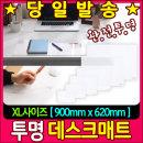 윈스타 투명 데스크매트 XL