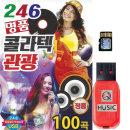 SD카드 246 명품 콜라텍 관광 100곡 효도라디오 노래