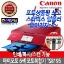 CHCM 캐논 마미포토 TS8195 포토프린터/잉크젯복합기