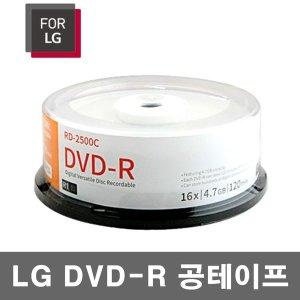 LG DVD-R 공테이프 25개 4.7GB 16배속 공CD